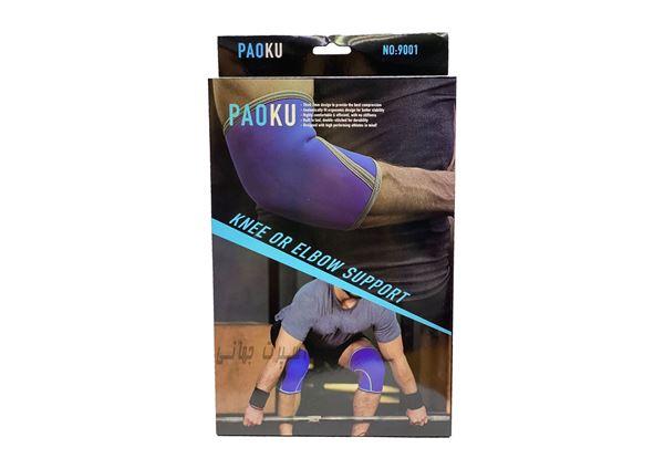 تصویر آرنج بند و زانوبند بدنسازی PAPKU